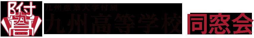 九州産業大学付属九州高等学校同窓会